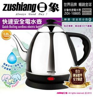 【威利家電】【刷卡分期零利率+免運費】~台灣製造~ZOI-1080S日象快速安全電水壺0.8L