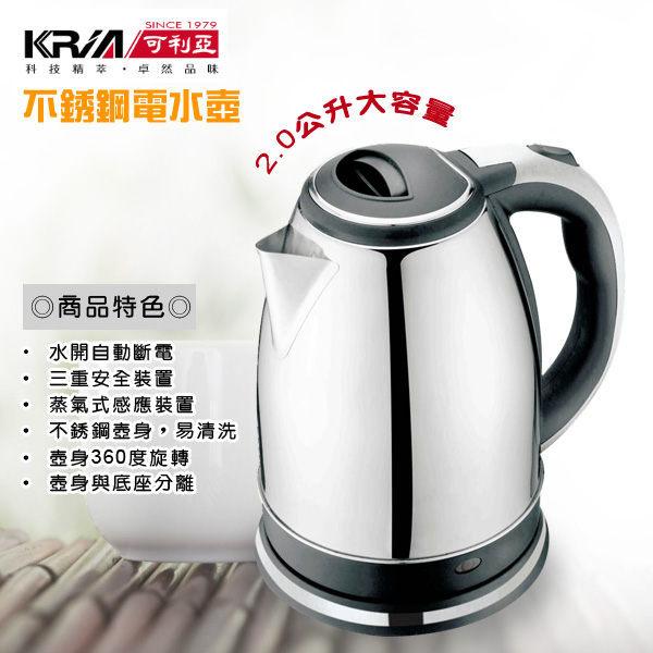 【威利家電】可利亞不銹鋼2.0L電水壺KR-386