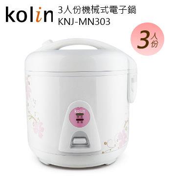 【威利家電】【分期0利率+免運】歌林3人份機械式電子鍋(KNJ-MN303)