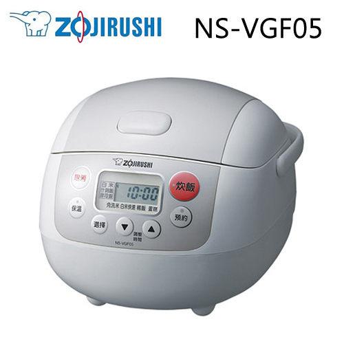 【威利家電】【刷卡分期零利率+免運費】ZOJIRUSHI NS-VGF05 象印 3人份迷你微電腦電子鍋