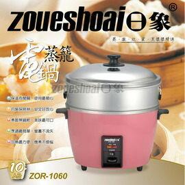 【威利家電】【 零利率 免 】 ZOR-1060日象蒸籠電鍋【10人份】