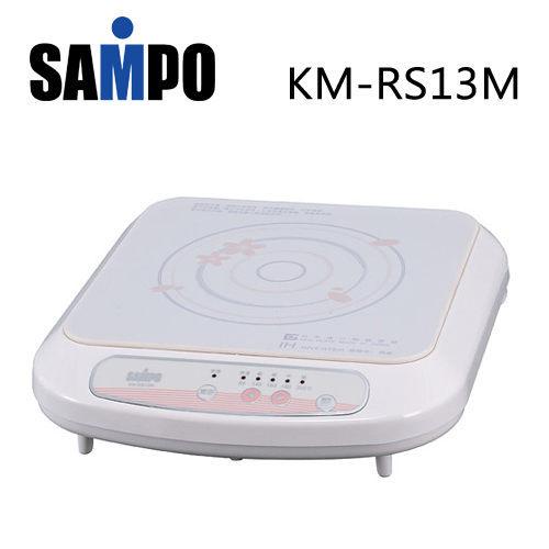 【威利家电】【刷卡分期零利率+免运费】SAMPO声宝 陶磁面板电陶炉 KM-RS13M