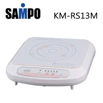 【威利家電】【刷卡分期零利率+免運費】SAMPO聲寶 陶磁面板電陶爐 KM-RS13M