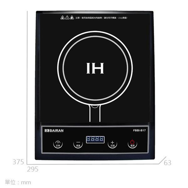 【威利家電】【刷卡分期零利率+免運】白朗 按鍵式微晶電磁爐 FBBI-B17