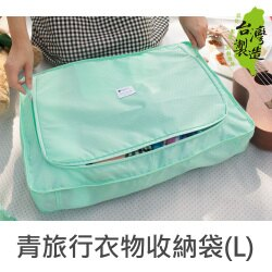 珠友 SN-22001 青旅行衣物收納袋(L)/收納包/整理袋-Unicite