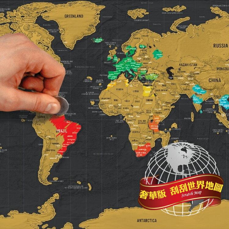 刮刮樂地圖 世界地圖 Scratch Map 刮刮地圖 黑色奢華版世界刮刮畫地圖 獨霸全球地圖 刮地圖創意禮品