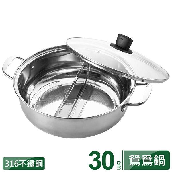 【晨光】PERFECT  極緻 316不鏽鋼鴛鴦鍋附蓋-30cm(320272)