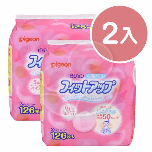 【2入】PIGEON貝親日製防溢乳墊(126片)【悅兒園婦幼生活館】
