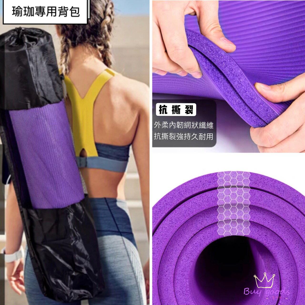 健身 瑜伽墊 / 運動 地墊 遊戲墊  / 瑜珈健身墊 / 防滑墊《10MM / 15MM 瑜珈墊+束帶+收納袋三件套》 9