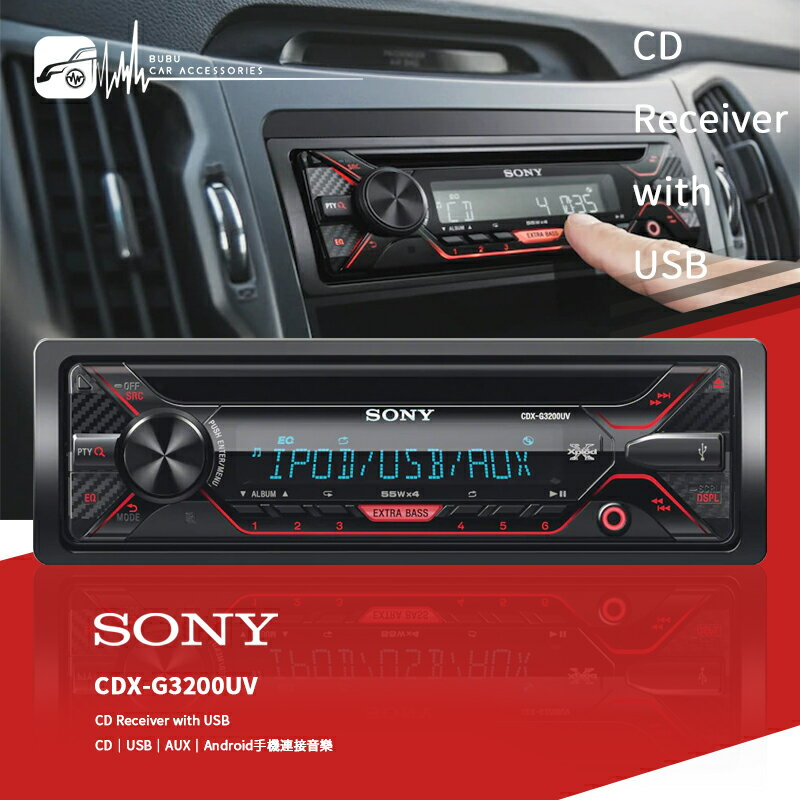 M1s SONY【CDX-G3200UV】CD/USB/AUX/多彩/Android 音響主機|BuBu車用品