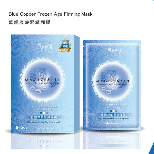 魔立奇肌藍銅凍齡緊緻面膜(10片2盒)