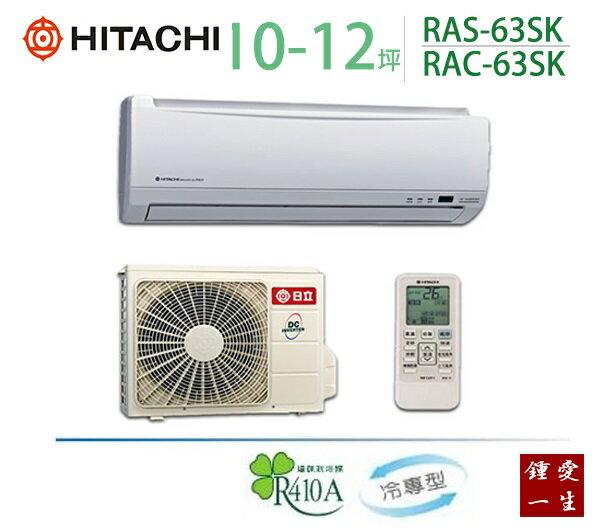 日立變頻分離式一對一冷氣*適用10-12坪*RAS-63SK/RAC-63SK 免運+贈好禮+基本安裝