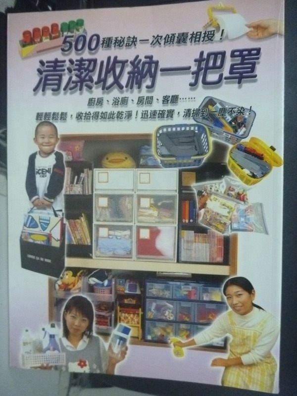 【書寶二手書T7/設計_PKT】清潔收納一把罩_須鐏由子