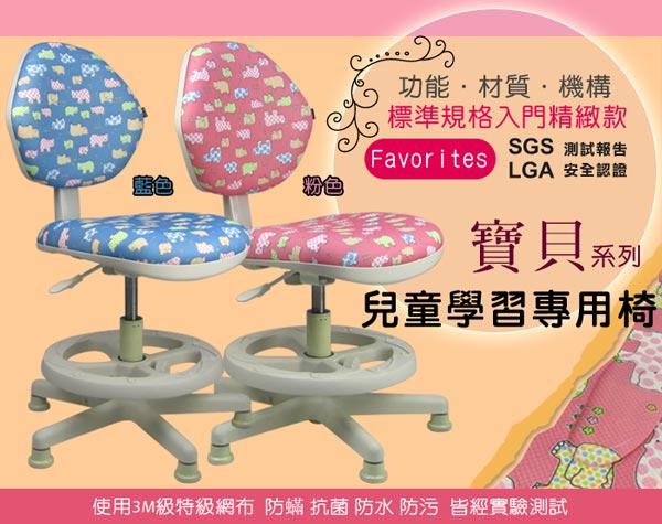 *邏爵*SS300守習微笑河馬兒童椅成長椅電腦椅二色課桌椅活動椅座SGSLGA測試認證