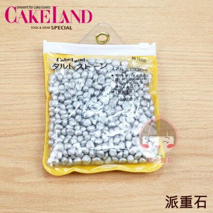 【日本CAKELAND】派重石330g(附收納袋)‧日本製✿桃子寶貝✿