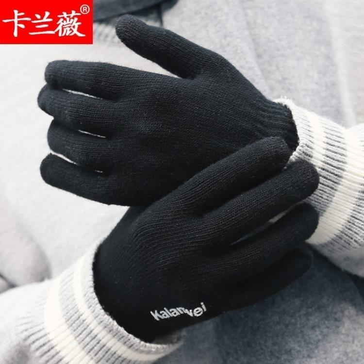 觸屏毛線手套冬季保暖全指手套