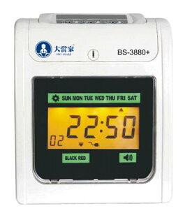 【大當家】BS3880+六欄位打卡鐘