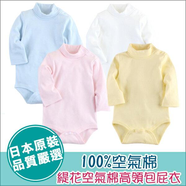 高領/包屁衣/空氣棉出口日本保暖純棉提花空氣棉嬰兒長袖肩扣式連身睡衣【JoyBaby】