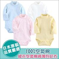 童裝純棉包屁衣睡衣-嬰兒高領空氣棉長袖內衣-JoyBaby-Joy Baby-媽咪親子推薦