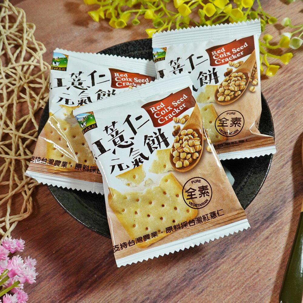 輕食物語竹塩紅薏仁元氣餅 1包20小包/約340公克【2019070800117】(台灣零食)