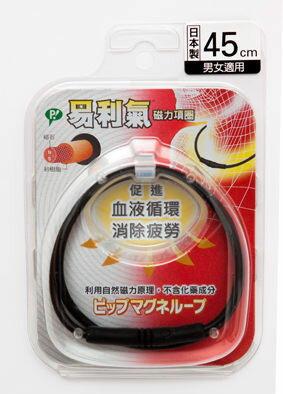 易利氣磁力項圈- 黑色45cm [橘子藥美麗]