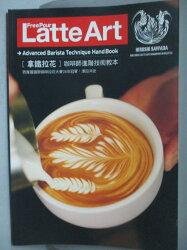 【書寶二手書T1/餐飲_QIX】Free Pour Latte Art拿鐵拉花_澤田洋史