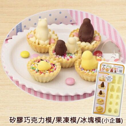 【日本KAI】貝印COOKPAD巧克力矽膠模(可愛企鵝)‧日本原裝✿桃子寶貝✿