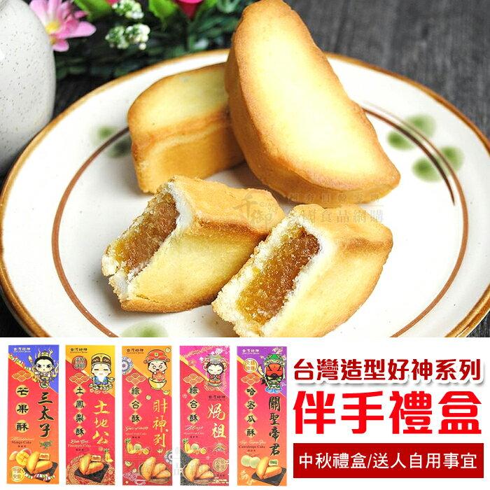 好神系列伴手禮~酥餅 土鳳梨酥 芒果酥 金桔酥 哈密瓜酥 ^~TW1612^~千御國際 ~