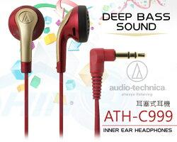 志達電子 ATH-C999 贈耳棉三對 日本鐵三角 audio-technica 耳塞式耳機 台灣鐵三角公司貨