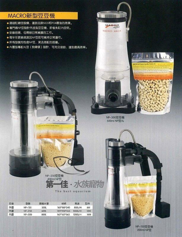[第一佳 水族寵物] 台灣現代MARCO除硝酸鹽外掛豆豆機 NP-250 免運