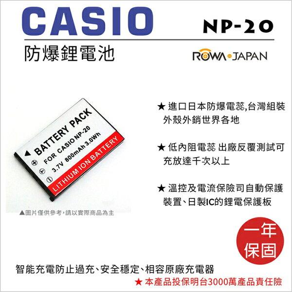 攝彩@樂華FORCasioNP-20相機電池鋰電池防爆原廠充電器可充保固一年