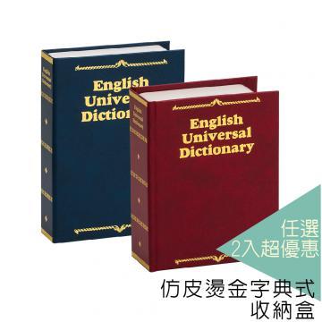 【台灣金庫王】仿皮燙金式字典收納盒BKS17(任選2件)