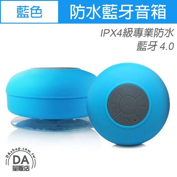 《DA量販店》藍牙 吸盤 淋浴 防水 喇叭 浴室 車用 免提 藍芽音箱 藍色(V50-1754)