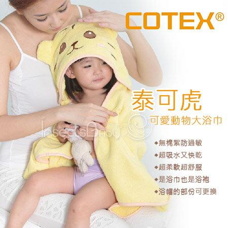 ?蟲寶寶? 【 COTEX可透舒】防過敏/吸水快乾/柔軟親膚 可愛動物大浴巾 - 泰可虎
