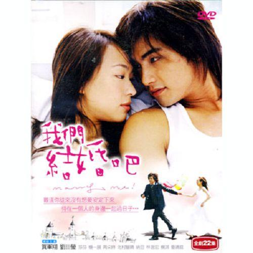 我們結婚吧DVD (全22集) 賀軍翔/劉喆瑩
