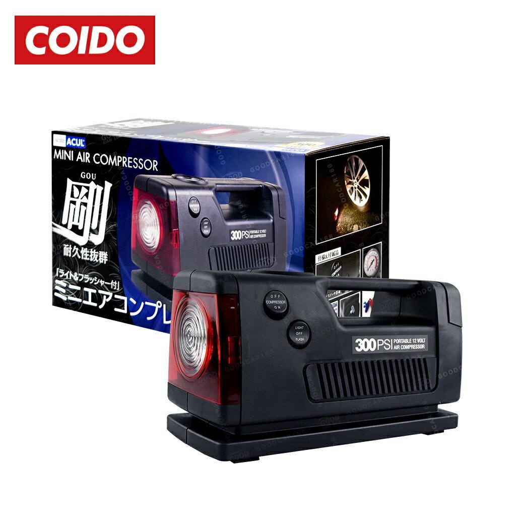 【COIDO】AC-552風王百煉剛超強力電動打氣機 300PSI-goodcar168