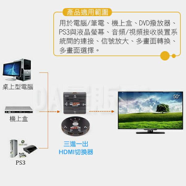 HDMI切換器 3進1出 1080P HDMI轉換器 影像 遊戲 免電源 ps3 ps4 xbox 電視棒(78-0197) 2