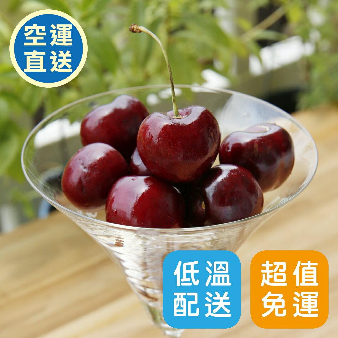 【好實選果】超大粒 9R 加州櫻桃 1.2kg (300g/盒 ×4盒)〔免運〕