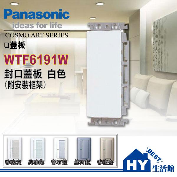 國際牌COSMO ART大面板開關插座系列WTF6191W封口蓋板(白色) - 《HY生活館》