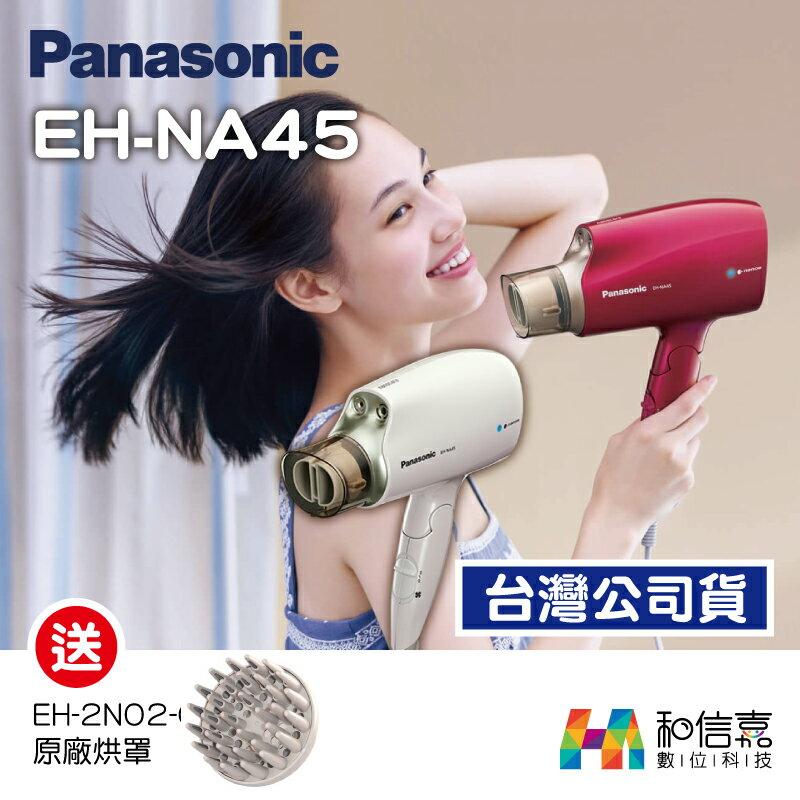 【和信嘉】Panasonic 國際牌 EH-NA45 奈米水離子吹風機  搭贈EH-2N0