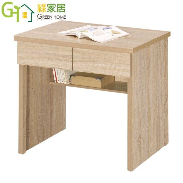 【綠家居】布爾時尚2.7尺二抽書桌電腦桌(四色可選)