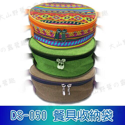 【露營趣】中和安坑 DS-050 餐具收納袋 民族風餐具袋 餐盤收納袋 餐具袋 裝備袋 餐具收納包