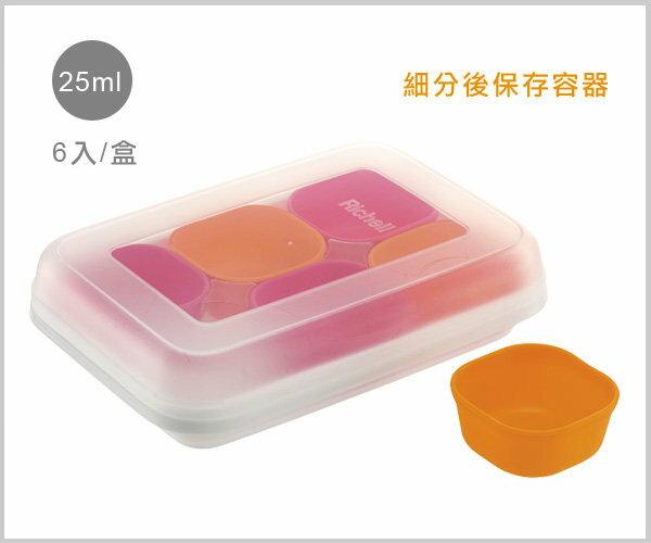 Richell利其爾矽膠離乳食分裝盒 25ml/6個 (含上下蓋) 263元
