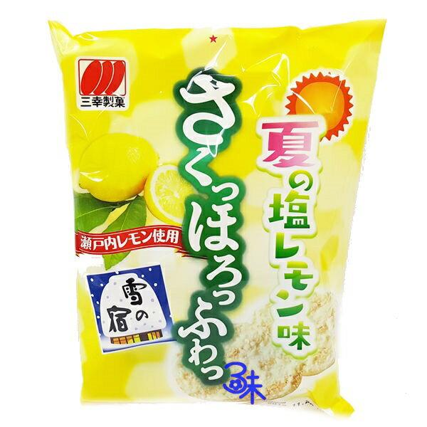 (日本) 三幸 夏季限定檸檬雪宿 1包 65 公克 特價 55 元【4901626085807】