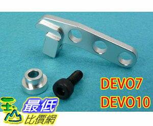 [106玉山最低比價網] 鋁合金遙控器重心調整器 調節器/吊帶平衡器 華科爾DEVO7/8S/10 DX6/DX8 JR
