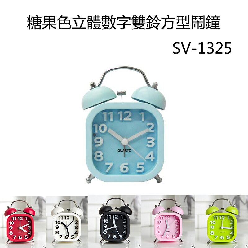 小玩子 無敵王 雙鈴 糖果色 超靜音 鬧鐘 時鐘 小巧 簡約 立體 SV-1325