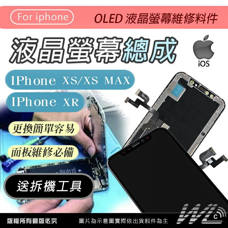【送工具包】 IPhone X 液晶螢幕總成 XS/XR XS MA 螢幕維修 玻璃破裂 框架分離  OLED 螢幕