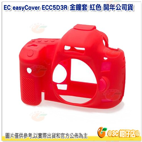 EC easyCover ECC5D3R 金鐘套 紅色 公司貨 皮套 保護套 適 Canon 5DS 5DS R 5D III 5D3