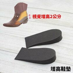 BO雜貨【SV4554】增高墊2cm & 3.5cm 增高鞋墊 內增高 鞋墊 帆布鞋 運動鞋 馬靴 雪靴 慢跑鞋 布鞋