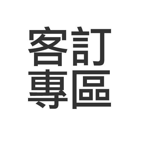 【客訂專區-李○○小姐專用】補價格29元